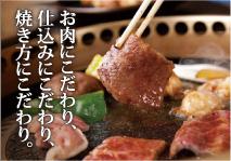 お肉にこだわり、仕込みにこだわり、焼き方にこだわり。