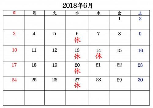 2018年6月のコピー