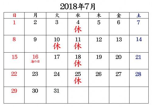 2018年7月のコピー