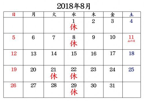 2018年8月のコピー