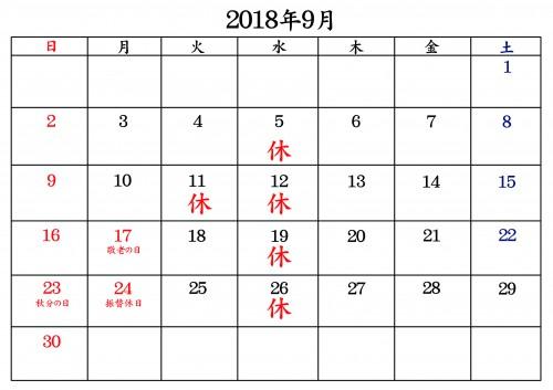 2018年09月のコピー