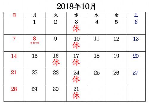 2018年10月のコピー