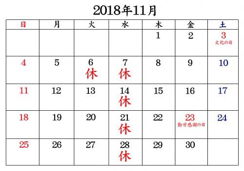 2018年11月のコピー